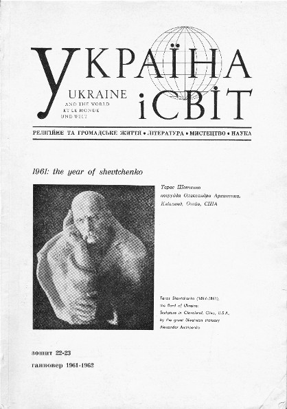 Image - The front cover of the 1961-1962 issue of the journal Ukraina i svit.