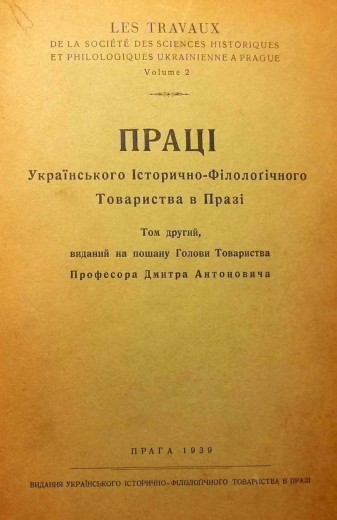 Image - Ukrainian Historical-Philological Society in Prague (proceedings, volume 2).