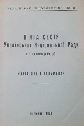 Image - Materials and documents of the 5th session of the Ukrainian National Council (1962).