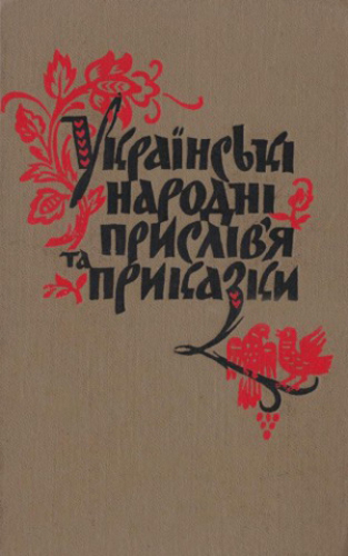 Image - A book of Ukrainian folk proverbs.