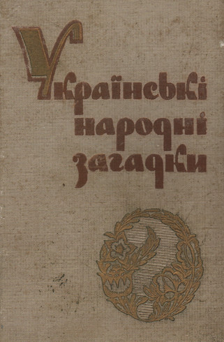 Image -- A book of Ukrainian folk riddles.