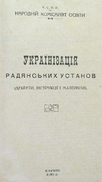 Image - Documents pertaining to the Ukrainization of Soviet Ukrainian institutions.