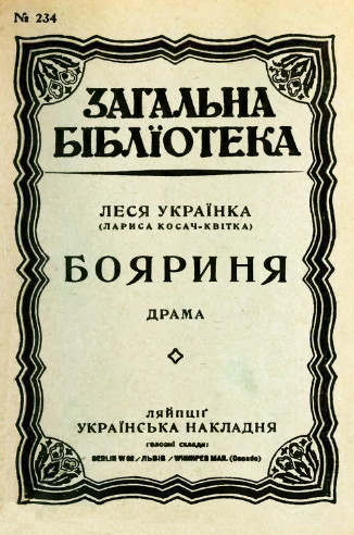 Image - Ukrainska Nakladnia: edition of Lesia Ukrainka's Boyar Woman.