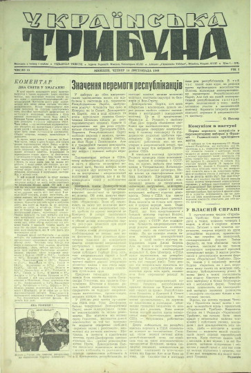 Image - An issue of Ukrainska trybuna (Munich).
