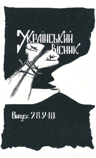 Image - Samvydav journal Ukrainskyi visnyk, issues 7-8-9-10.