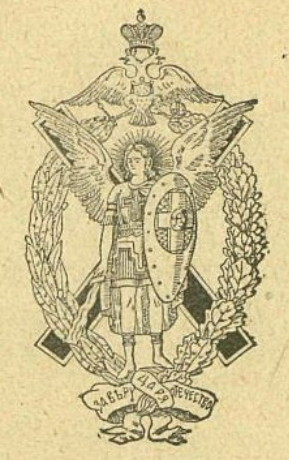 Image - An emblem of the Union of the Archangel Michael.
