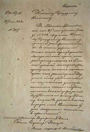 Image - The secret Valuev circular of 1863.