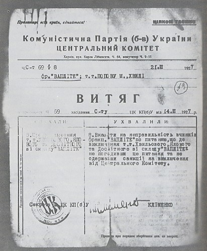 Image - Document regarding the expulsion of Mykola Khvylovy from Vaplite.