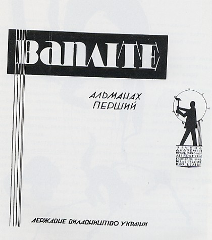 Image - Cover of the the Vaplite almanac with the logo of Vaplite.
