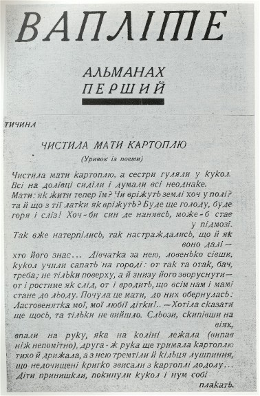 Image - The beginning of Pavlo Tychyna's poem Chystyla maty kartopliu published in the Vaplite almanac (1926).