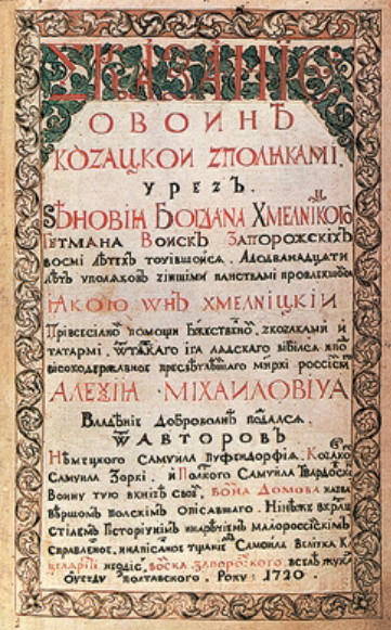 Image -- A page from Samiilo Velychko's Chronicle.