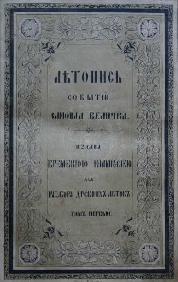 Image - The cover of the 1848 edition of  Samiilo Velychko's Chronicle.