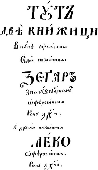 Image - Ivan Velychkovsky: the title page of the collection Zegar and Mleko.