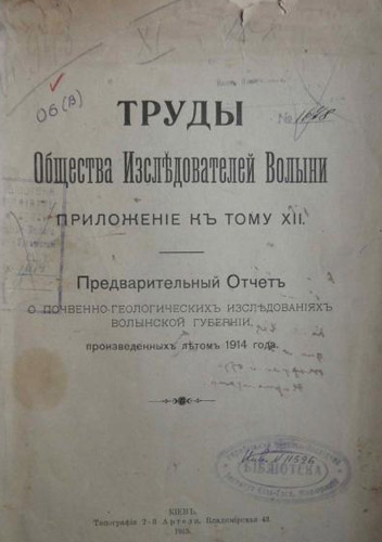 Image - An issue of Trudy of the Volhynia Research Society.