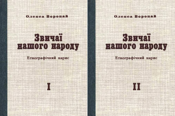Image - Oleksa Voropai: Zvychaï nashoho narodu (The Customs of Our People, 2 vols, 1958).