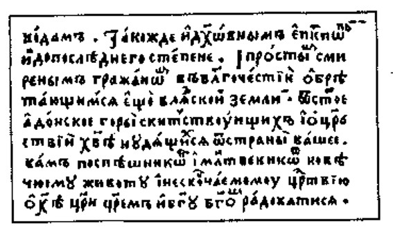 Image -- A manuscript of Ivan Vyshensky's reply to Piotr Skarga.