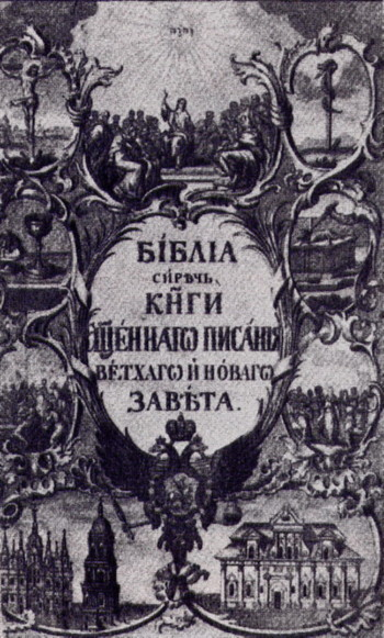 Image - Title page of the 1758 edition of the Bible with the engraving by Yakiv Konchakivsky.