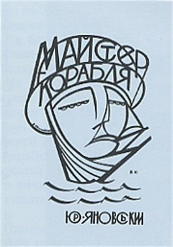 Image - The cover of Yurii Yanovsky's novel Maister korablia (1928).