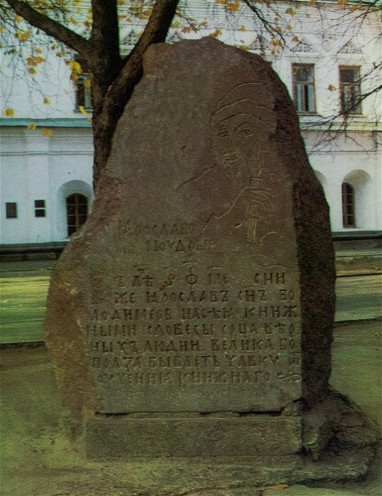 Image - A stone near the Saint Sophia Cathedral in Kyiv, commemorating the first Rus' library, established by Yaroslav the Wise (by Ivan Kavaleridze).