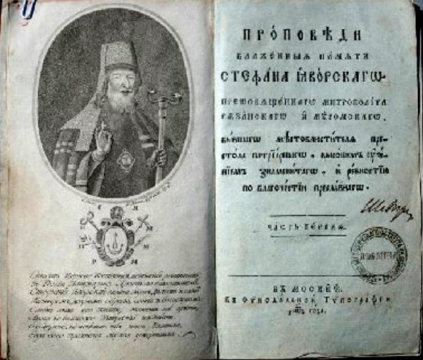 Image - A book of sermons by Stefan Yavorsky (Moscow 1804).