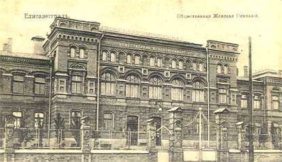 Image -- Yelysavethrad women's gymnasium (1890s post card). Today: the main building of the Kirovohrad State Pedagogical University.