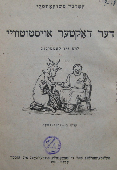 Image - Yiddish childrens book.