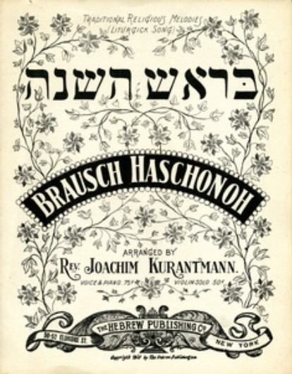 Image - Yiddish sheet music.