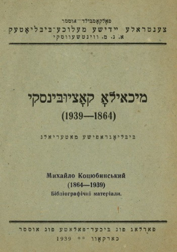 Image - A translation of works by Mykhailo Kotsiubynsky into Yiddish.