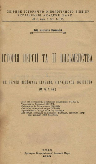 Image - Ahatanhel Krymsky's book published as volume 3 of Zbirnyk Istorychno-filolohichnoho viddilu VUAN.