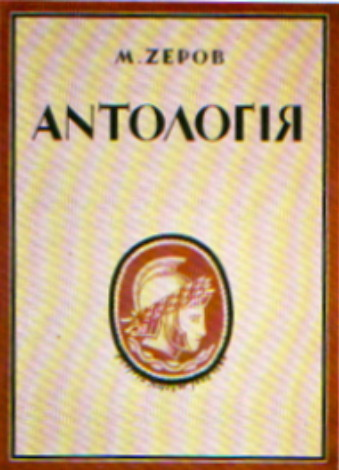 Image -- Mykola Zerov: Anthology of Roman Poetry