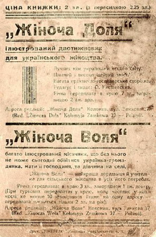 Image - An issue of Zhinocha dolia (Kolomyia).