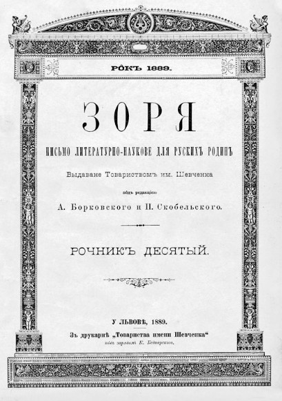 Image - An issue of the journal Zoria (Lviv).