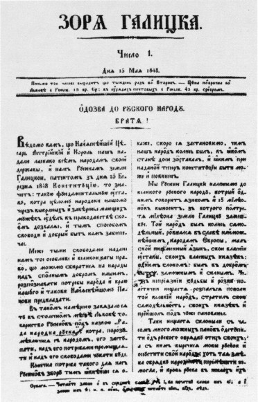 Image - Zoria halytska No 1 (15 May 1848).